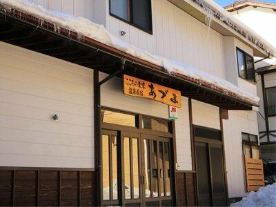 温泉・民宿 あづま