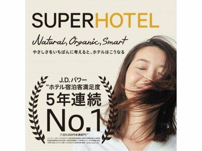スーパーホテル埼玉・久喜 天然温泉「提燈の湯...