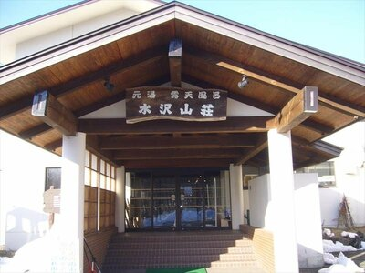 元湯 水沢山荘