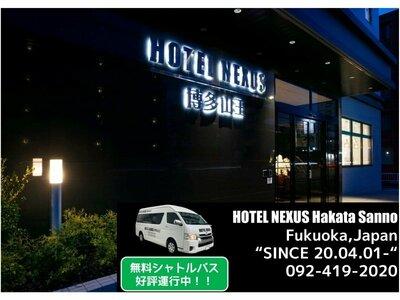 HOTEL NEXUS博多山王