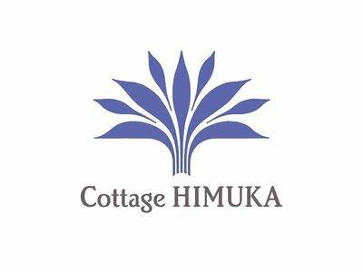 コテージ・ヒムカ