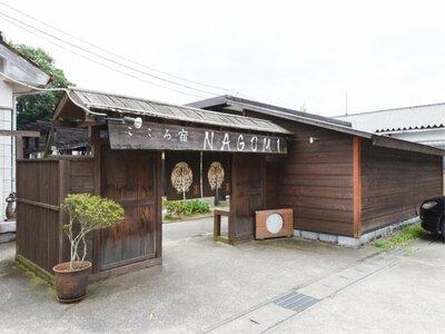 こころ宿NAGOMI