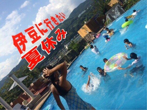 夏休みの基本プラン