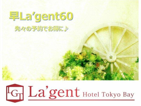 60日前予約!!【カード限定&変更不可】でお得!