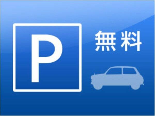駐車場無料特典プラン