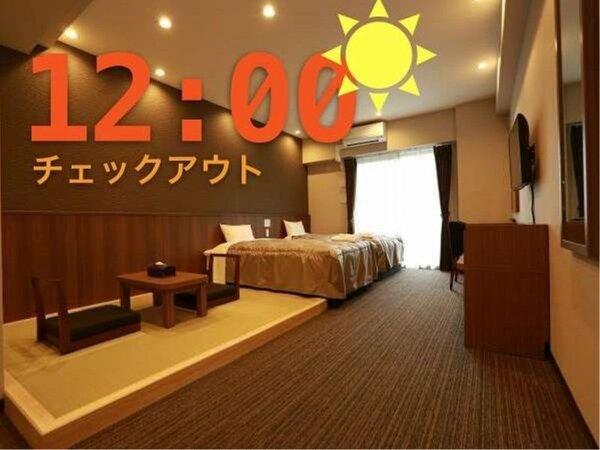 【レイトチェックアウト】 チェックアウトが12:00のプラン!(通常10時)