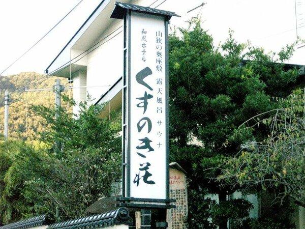 【くすのき荘 看板】古くから「神の湯」とも呼ばれる紫尾温泉に建つ「くすのき荘」