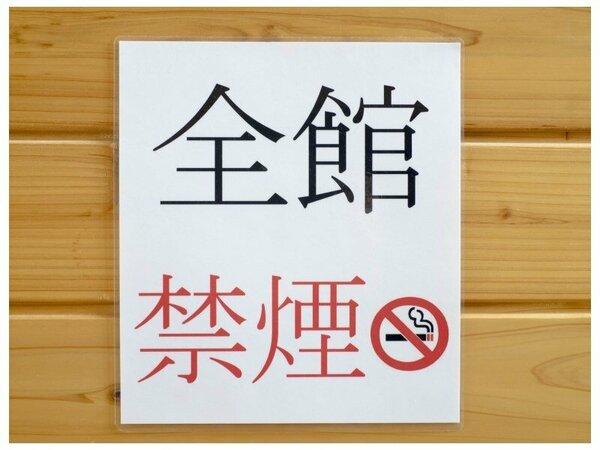「本館」・「新館」 全館禁煙です。館内に喫煙所はございません。玄関外に灰皿あります。