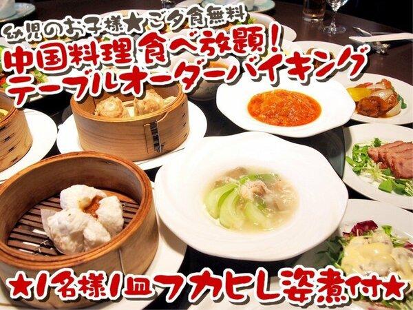 中国料理食べ放題!好きなものを好きなだけ♪オーダーバイキングプラン(※写真はイメージです)