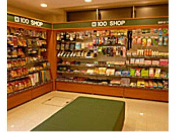 【100円ショップ】生活雑貨などを取りそろえている100円ショップがあります。