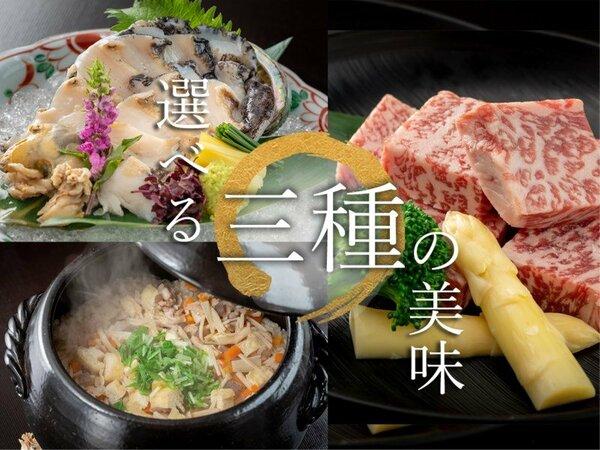 ◇選べる三種の美食◇A5和牛や新鮮なアワビ…季節の旬を味わう『人気No.1会席』です