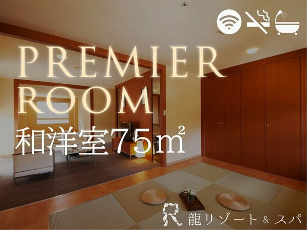 ■PremierRoom■角部屋の和洋室<75平米>【禁煙】