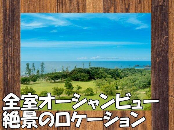 当ホテルの客室は全室オーシャンビューです。広大な日本海に癒されてくださいね♪