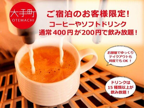宿泊者限定、ホテル1階のカフェにて通常400円→200円でドリンク飲み放題♪