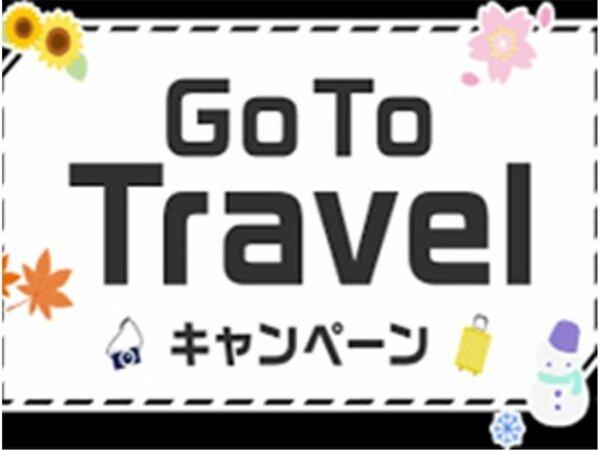 Go To トラベルキャンペーン 特別プラン