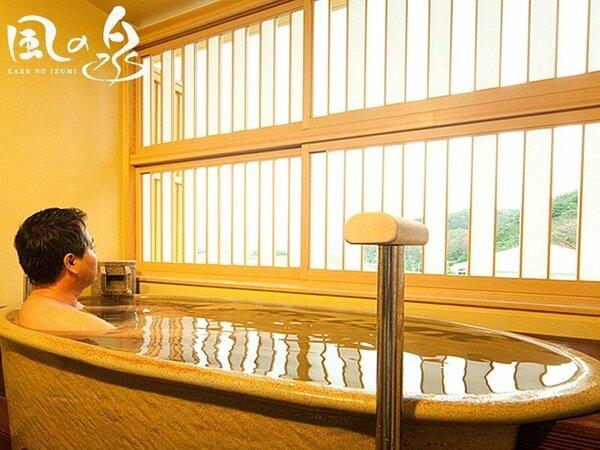風の泉の源泉露天風呂。湯船の広さは当館3タイプの露天風呂付客室の中で最大です。