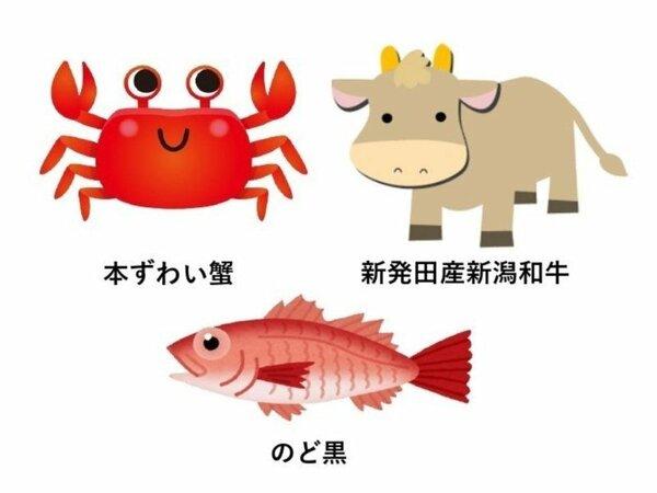 本ずわい蟹・新発田産新潟和牛・のど黒。「万楽」「野花亭」タイプにてお召し上がりいただけます
