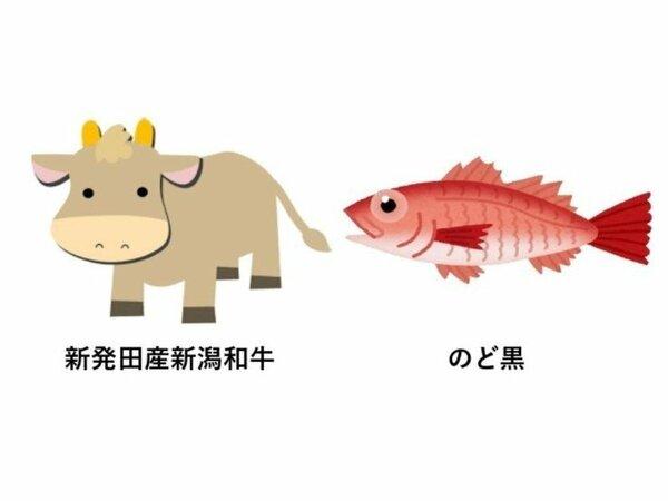 新発田産新潟和牛・のど黒。「本館和室」「和のツイン」タイプにてお召し上がりいただけます