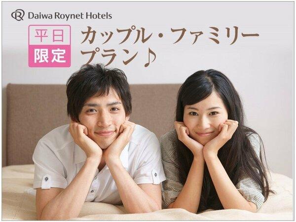【平日限定】カップル・ファミリー プラン