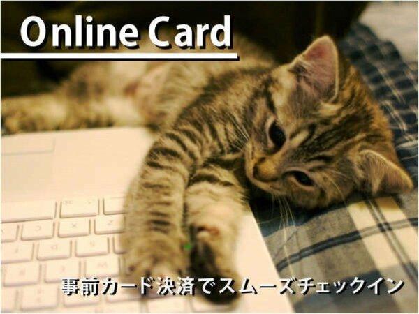 事前カード決済限定プラン