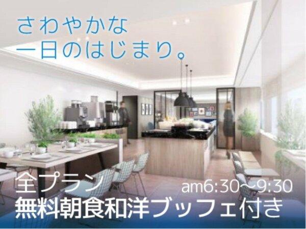 10階朝食会場【無料和洋朝食ブッフェ】