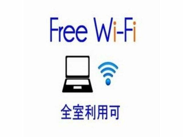 全ての客室で無線LANによるインターネット接続を無料でご利用いただけます。