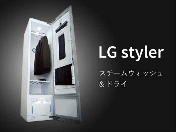 ★話題のLGスタイラーを全室完備★衣服のしわやニオイをリフレッシュ♪