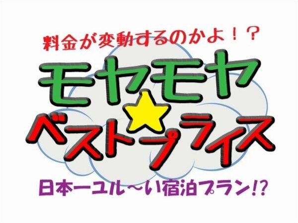 ◆料金が変動するのかよ!?モヤモヤ★ベストプライス!!◆