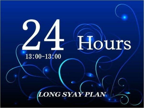 ■24時間ロングステイ
