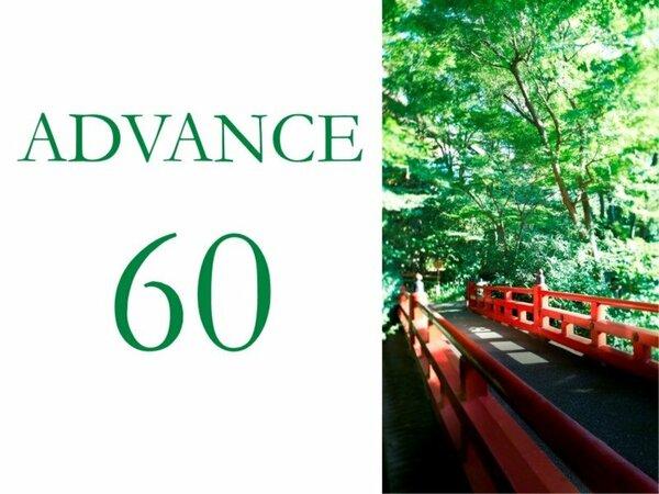 ADVANCE 60