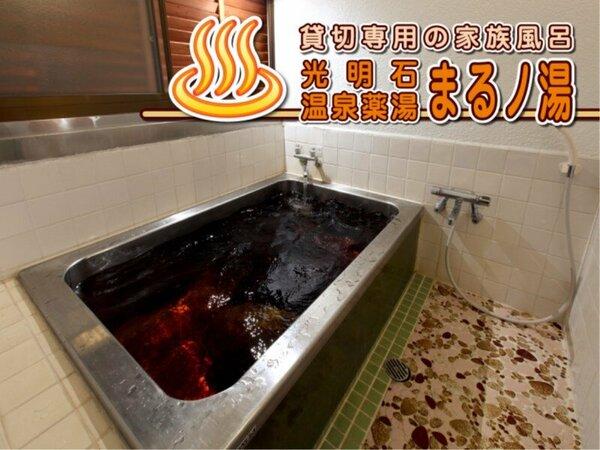 風呂は家族風呂が2ヶ所。開放時間内で空室時に自由に貸切利用可!※画像は本館棟・光明石温泉薬湯まるノ湯