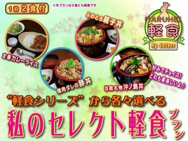"""大好評★軽食シリーズの""""セレクトスタイル""""プラン!軽食から各々お好きな料理が選べる嬉しさ♪"""