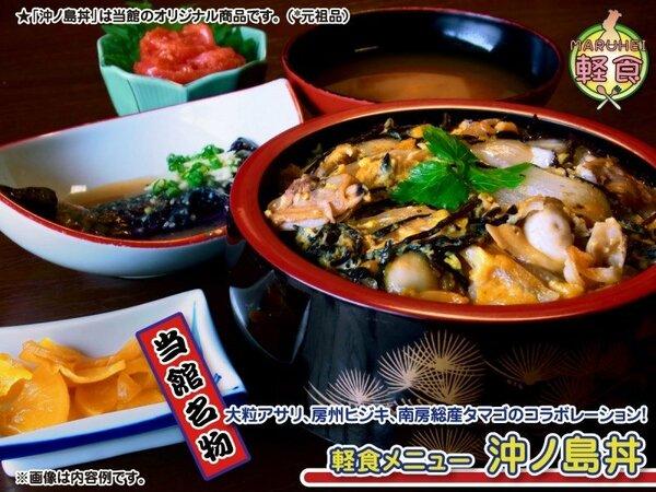 当館名物「沖ノ島丼」!大粒アサリ・房州ヒジキ・南房総産タマゴの3種が奏でる美味しいハーモニー!