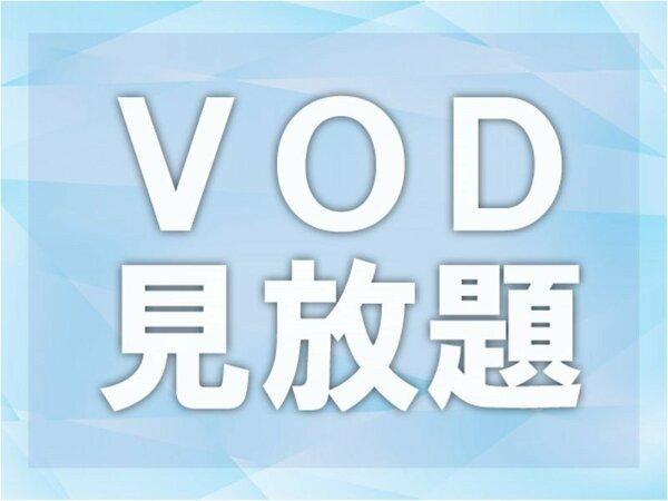 VOD見放題(有料)