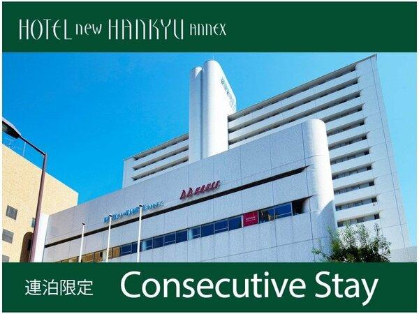 【連泊プラン】Consective Stay