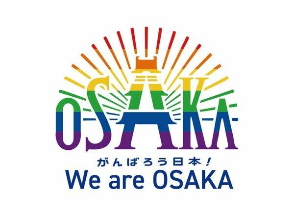 がんばろう日本!We are OSAKA!