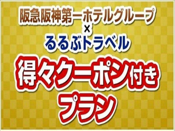阪急阪神第一ホテルグループ×るるぶトラベル☆得々クーポン付プラン