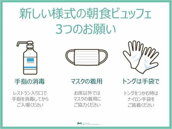 *【朝食ビュッフェに関するお願い】手指の消毒、マスク着用、ナイロン手袋の装着にご協力ください。
