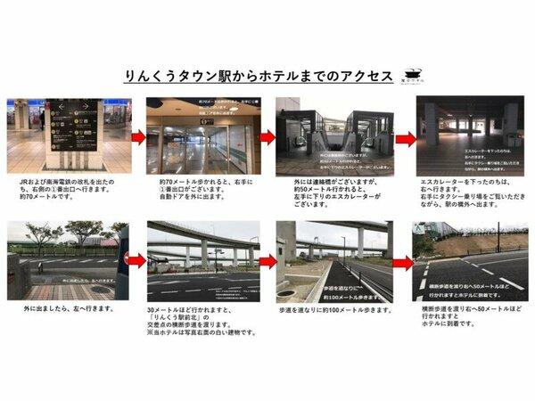最寄り駅りんくうタウン駅から当ホテルまでのアクセスです。