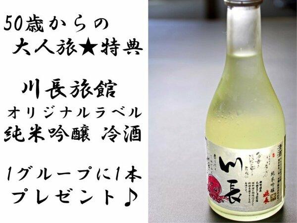 【50歳からの大人旅★特典】川長旅館オリジナルラベルの純米冷酒を1グループに1本プレゼントいたします