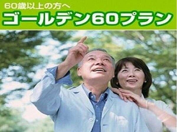 【60歳以上限定】ゴールデン60歳以上プランでお得に宿泊!