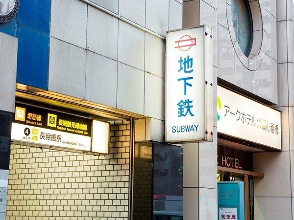 地下鉄長堀橋駅に隣接!