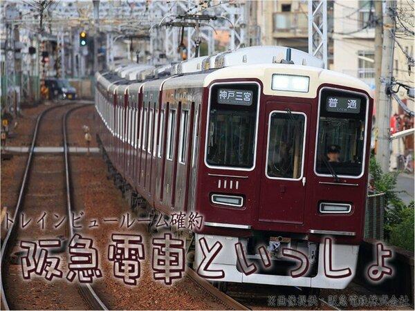 阪急電車といっしょ