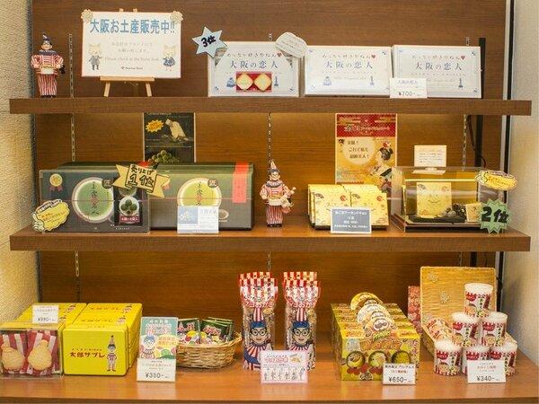 ■お土産コーナー:大阪限定のお土産もございます。