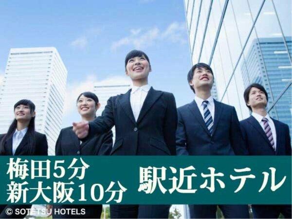 梅田5分 新大阪10分の駅近ホテル