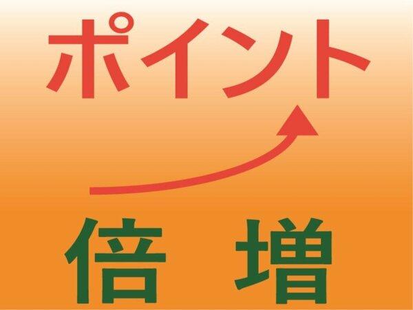 【ホテル海望】ポイント増量中!