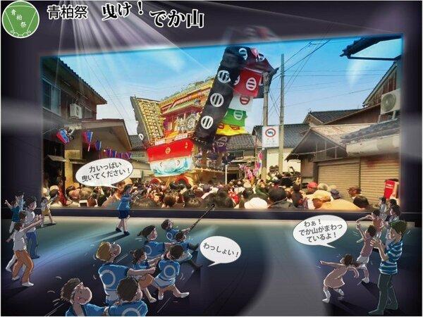和倉温泉 お祭り会館