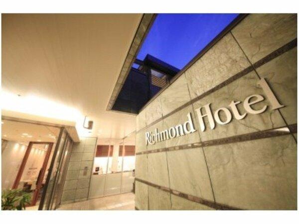 入り口周辺です。リッチモンドホテルの字を背景に記念写真を撮っていかれる方も・・・♪
