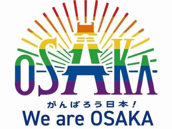 がんばろう日本!We are OSAKA