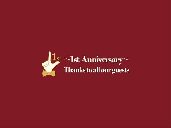 11月13日で開業1周年